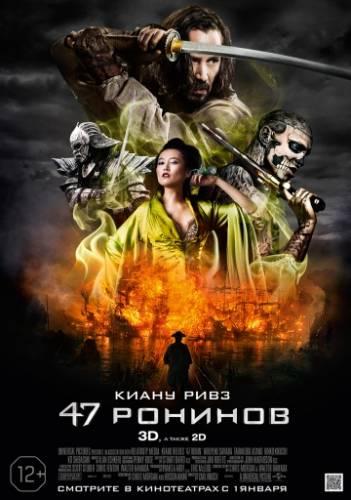 Фильм 47 ронинов смотреть онлайн hd